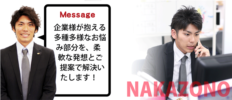 Osaka office coordinator Nakazono (Nakazono)