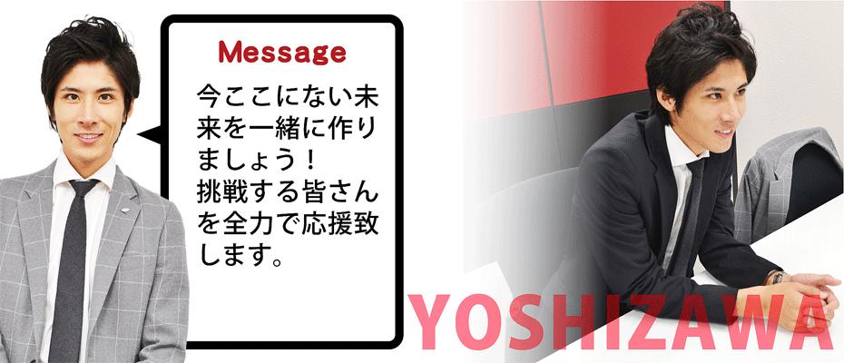 Osaka office coordinator Yoshizawa (Yoshizwa)