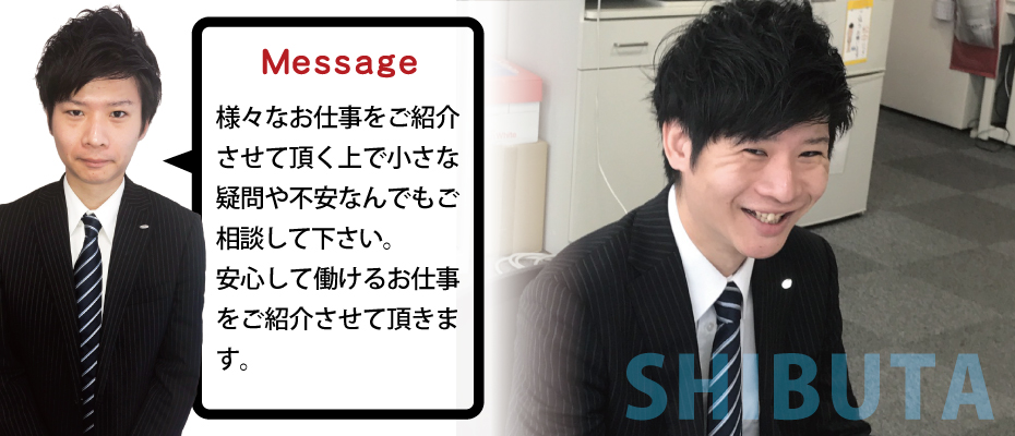 Tokyo office coordinator *den <span> (Shibuta)
