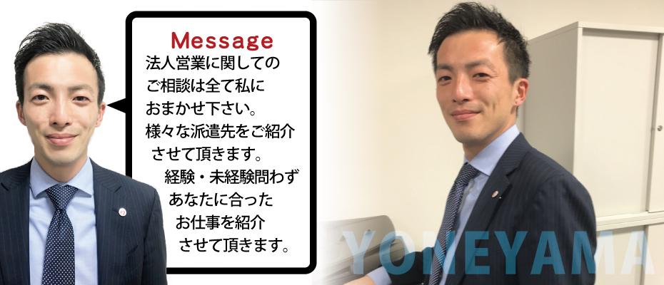 Tokyo office coordinator Yoneyama <span> (Yoneyama)