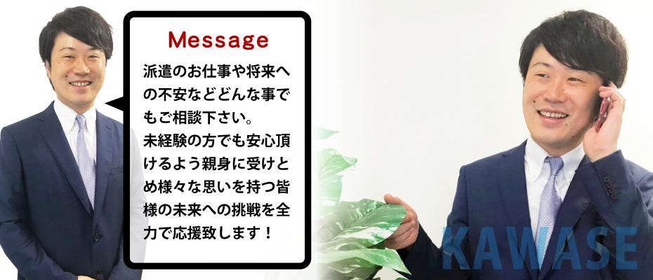 Tokyo office coordinator Kawase <span> (Kawase)