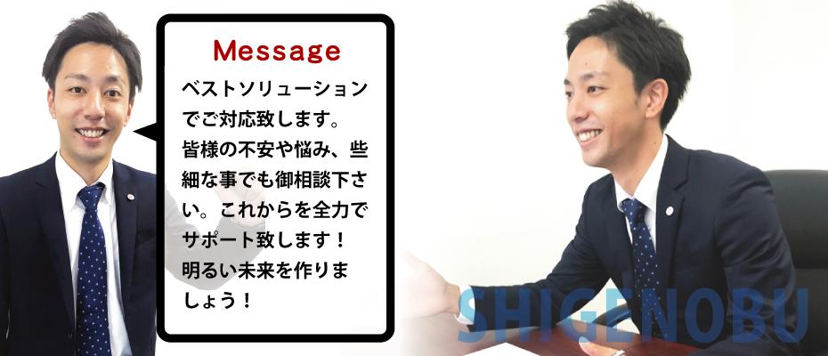 Tokyo office coordinator Shigenobu <span> (Shigenobu)