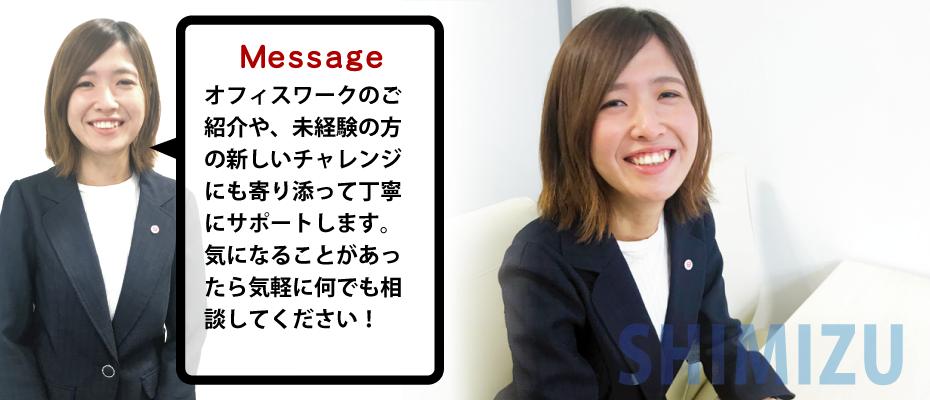 Tokyo office coordinator Shimizu <span> (Shimizu)