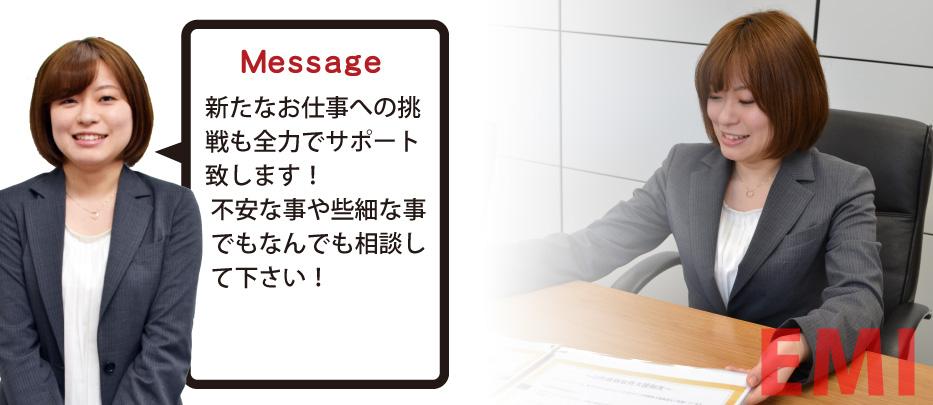 Osaka office business support Emi (Emi)