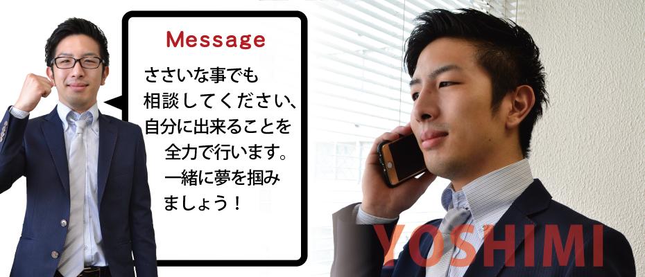 We praise Osaka office coordinator (Yoshimi)