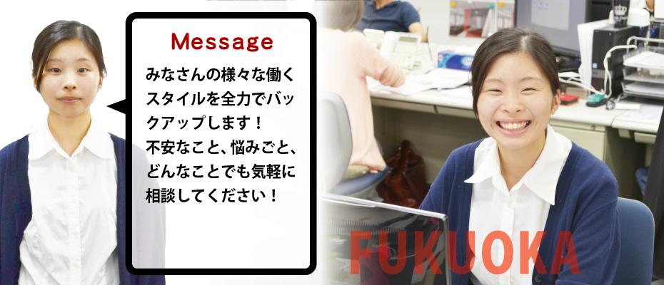 Osaka office coordinator Fukuoka <span> (Fukuoka)