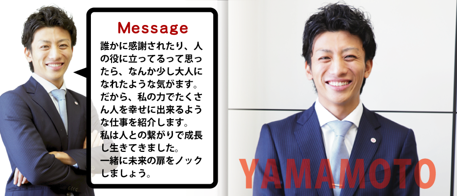 Osaka office coordinator Yamamoto <span> (Yamamoto)